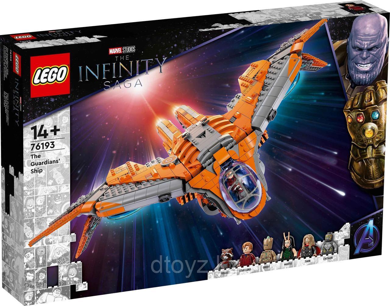 LEGO Marvel Super Heroes Корабль Стражей 76193