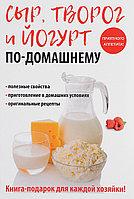 Сыр, творог, йогурт по-домашнему