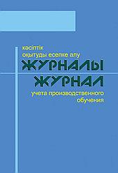 Журнал учета производственного обучения