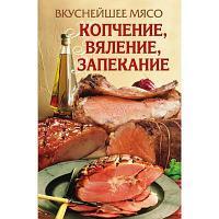 Вкуснейшее мясо. Копчение, вяление, запекание.