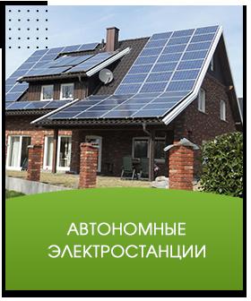 Автономные электростанции