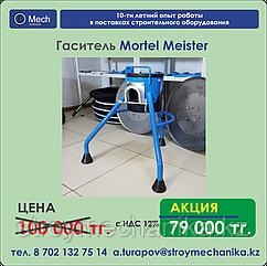 Гаситель для пневмонагнетателя д.65 мм.