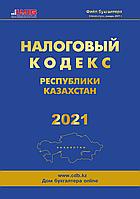 Нологовый кодекс РК 2021