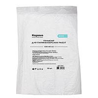 Пеньюар полиэтиленовый 50 шт./уп., 120х160 см Kapous