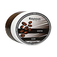 Скраб солевой 200гр Кофе Kapous