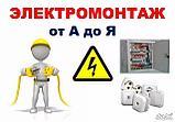 Электромонтажные работы, работы с проектами,  монтаж и проектирование., фото 5