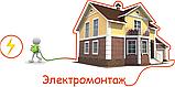 Электромонтажные работы, работы с проектами,  монтаж и проектирование., фото 6