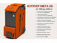 Отопительный котел Куппер МЕГА-20