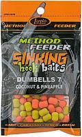Бойлы тонущие Lorpio HOOK BAITS SINKING DUMBELLS (DD-002-012=SHRIMP & Coconut (Креветка/Кокос) 8*10mm)