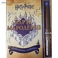 Гарри Поттер. Карта Мародёров, с волшебной палочкой