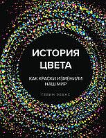 """Книга """"История Цвета. Как краски изменили наш мир"""", Гевин Эванс, Твердый переплет"""