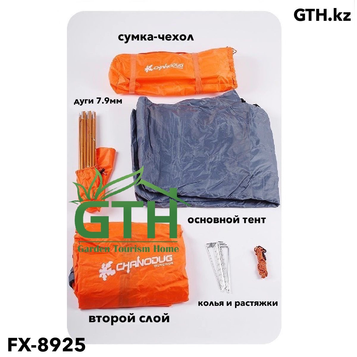 Горные палатки Chanodug FX-8935. Двухместные, двухслойные. Доставка. - фото 5