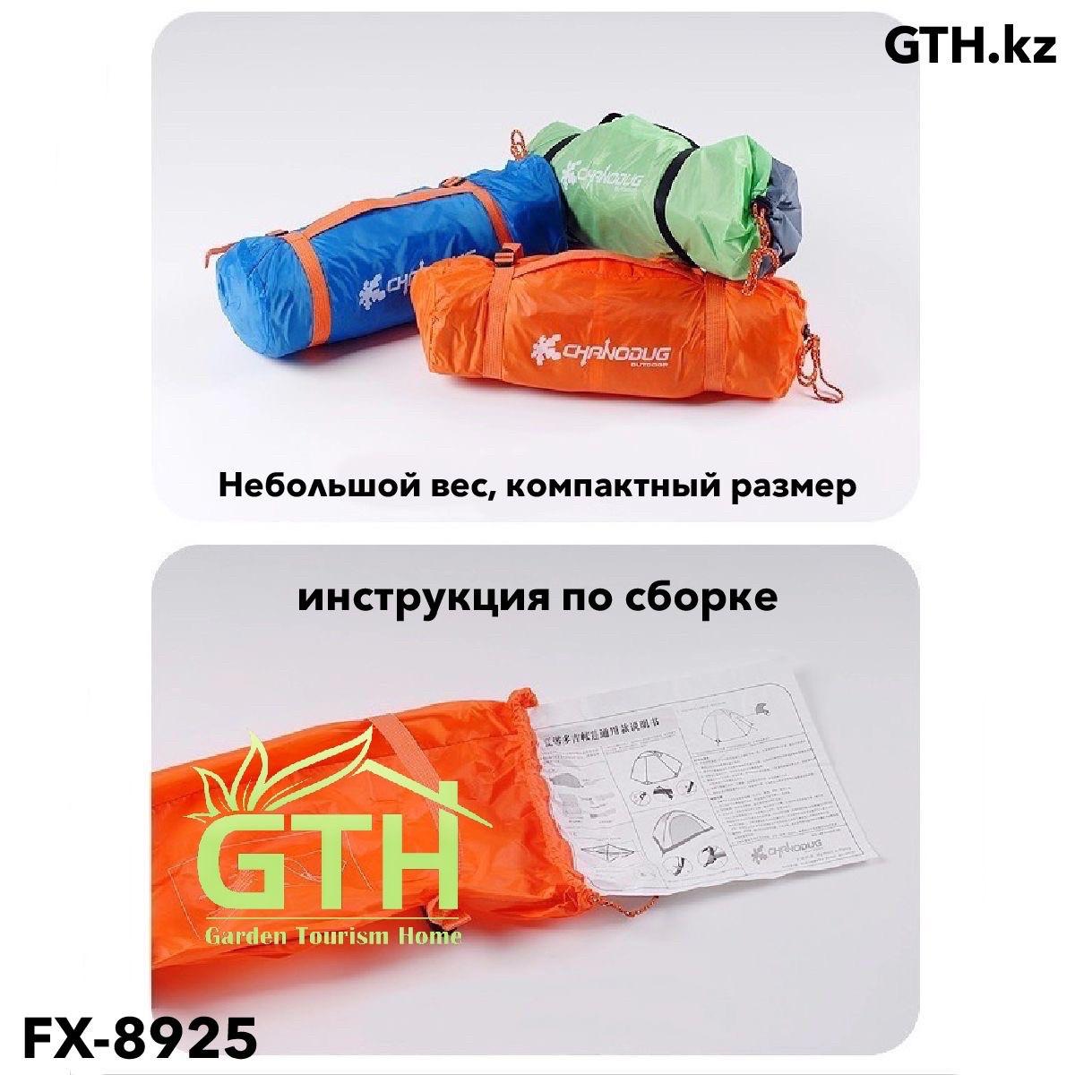 Горные палатки Chanodug FX-8935. Двухместные, двухслойные. Доставка. - фото 4