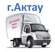 Актау сумма заказа до 500.000тг (срок доставки 5-8 дней)