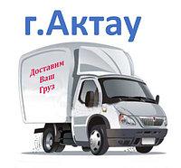 Актау сумма заказа свыше 500.000тг - 10% от суммы заказа (срок доставки 5-8 дней)
