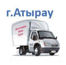 Атырау сумма заказа до 30.000тг (срок доставки 5-8 дней)
