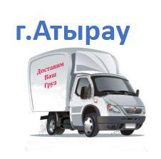 Атырау сумма заказа до 500.000тг (срок доставки 5-8 дней)