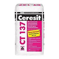 Штукатурка минеральная Ceresit СТ 137 декоративная камешковая 1,5 мм белый 25 кг