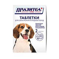 Празител таблетки для собак массой до 20 кг