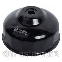 МАСТАК Съемник масляных фильтров, 86 мм, 16 граней, торцевой МАСТАК 103-44086