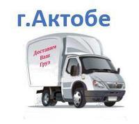 Актобе сумма заказа до 200.000тг (срок доставки 3-5 дней)