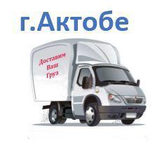 Актобе сумма заказа до 500.000тг (срок доставки 3-5 дней)