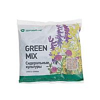 Смесь сидеральных трав Green Mix 0,5 кг Здоровый Сад