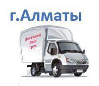Алматы сумма заказа до 500.000тг (срок доставки 2-4 дня)