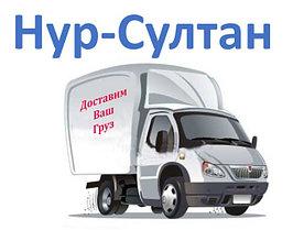 Нур-Султан (Астана) сумма заказа свыше 500.000тг - 3% от суммы заказа (срок доставки 1-3 дня)