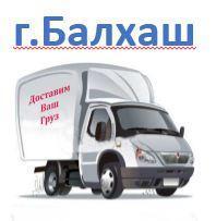 Балхаш сумма заказа до 100.000тг (срок доставки 2-4 дня)