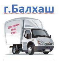 Балхаш сумма заказа свыше 500.000тг - 5% от суммы заказы (срок доставки 2-4 дня)