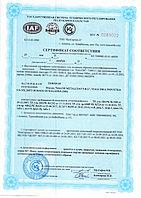 Сертификат соответствия ГОСТ К (Бесплатный просчет стоимости).