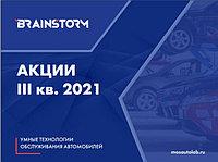 Акции BRAINSTORM в III кв.2021