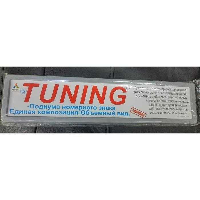 Рамка под номер TUNING