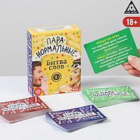 Настольная игра «Пара нормальные. Битва слов»