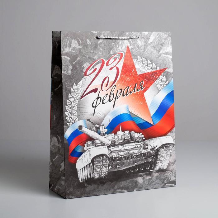 Пакет ламинированный вертикальный «С Праздником 23 февраля!», L 40 × 31 × 11,5 см