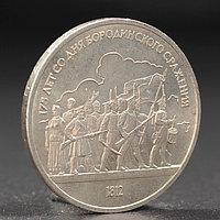 """Монета """"1 рубль 1987 года Бородино. Ополчение."""
