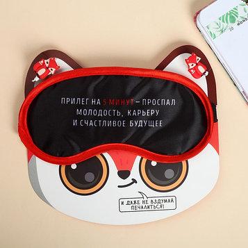Набор «Прилёг на 5 мин»: маска для сна, наушники