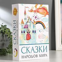 """Сейф-книга """"Сказки народов мира"""", 5,5х15,5х24 см, ключевой замок,"""