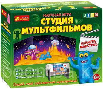 Научная игра: Студия мультфильмов. Планета монстров Ranok