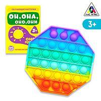 Развивающая сенсорная игрушка POP IT (восьмиугольник) + обучающие карточки, МИКС №4