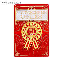 """Орден """"С юбилеем 60"""""""