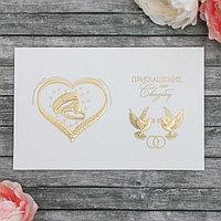 Свадебное приглашение, цвет кремовый, конгрев, 17 х 11 см