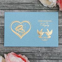Свадебное приглашение, цвет голубой, конгрев, 17 х 11 см