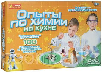 Научные опыты: Химия на кухне Ranok