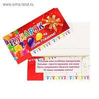 """Конверт для денег """"Подарок на день рождения!"""" воздушные шары"""