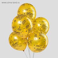 """Шар латексный 12"""" """"Счастливый день рождения"""", металл, набор 10 шт., цвет золотой"""