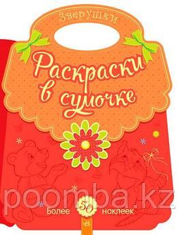 Раскраска в сумочке Ranok