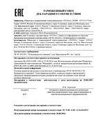 Декларация соответствия (Бесплатный просчет стоимости).