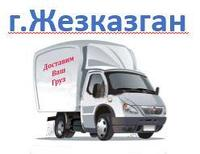 Жезказган сумма заказа до 50.000тг (срок доставки 2-4 дня)